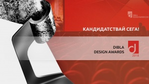 Очаквайте DIBLA DESIGN AWARDS 2018