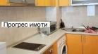 дава под наем, Двустаен апартамент, 700 m2 София, Гео Милев, 358.06 EUR