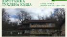 продава, Къща, 190 m2 Търговище област, с.Разбойна, 23017.9 EUR