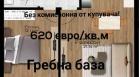 продава, Двустаен апартамент, 73 m2 Пловдив, Кършияка, 45235 EUR